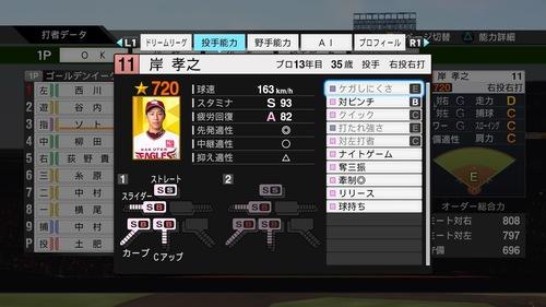 プロ野球スピリッツ2019_20190725205128.jpg